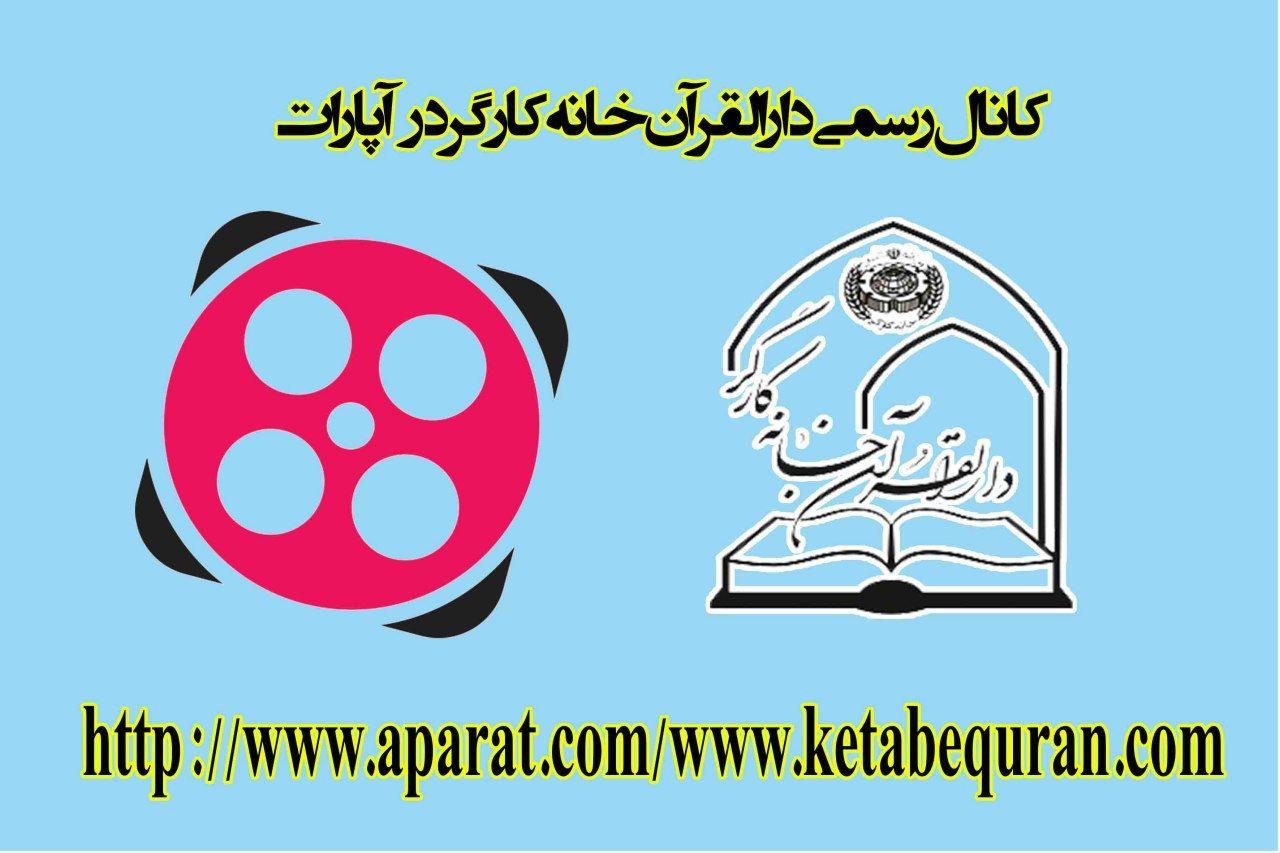 کانال رسمی دارالقرآن خانه کارگر در آپارات