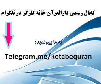 کانال+تلگرام+استخدام+کارگر