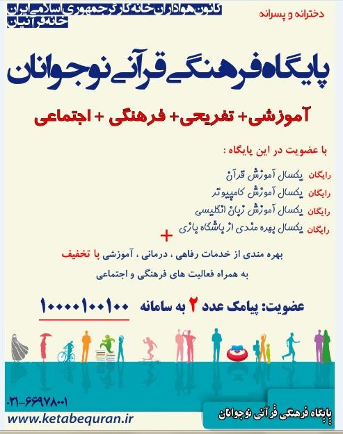 پایگاه فرهنگی قرآنی نوجوانان