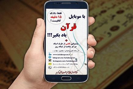 با موبایل قرآن یاد بگیرید