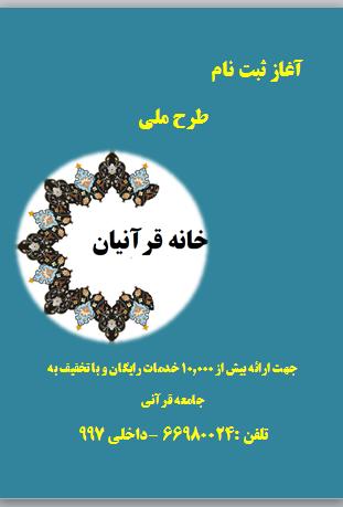 طرح ملی خانه قرآنیان