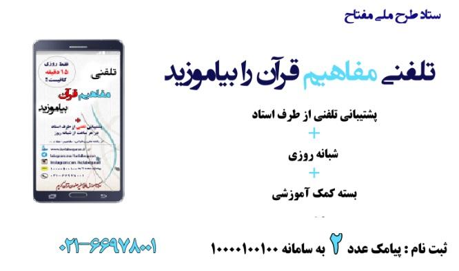 طرح ملی مفتاح - آموزش مفاهیم قرآن کریم